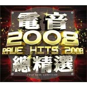 Rave Hits 2008(2008電音總精選)