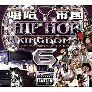 Hip Hop Kingdom 6(嘻哈帝國 6)