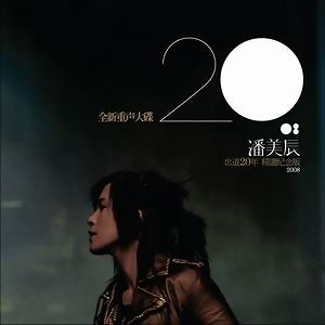 潘美辰2008全新重聲大碟 - 出道20年精選紀念版