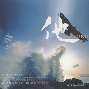 他(The LORD)