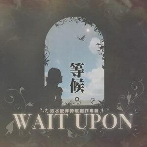 等候(Wait Upon)