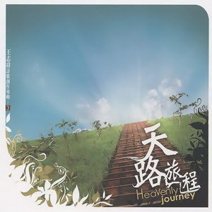 天堂旅程(Heavenly Journey)