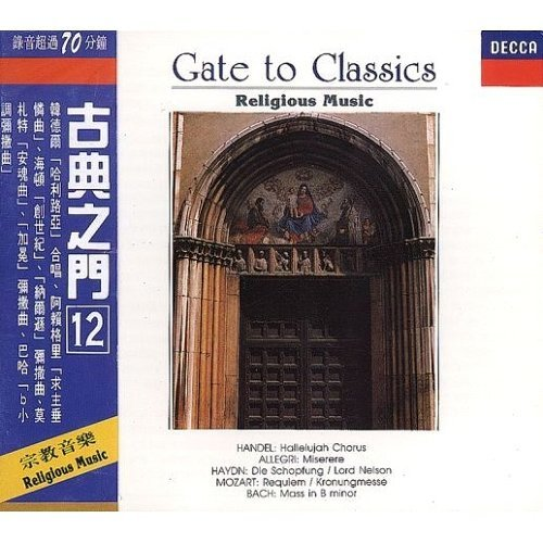 Gate to Classics: Relegious Music (古典之門12-宗教音樂)