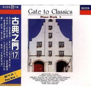 Gate to Classics: Piano Work 1 (古典之門17-鋼琴曲)