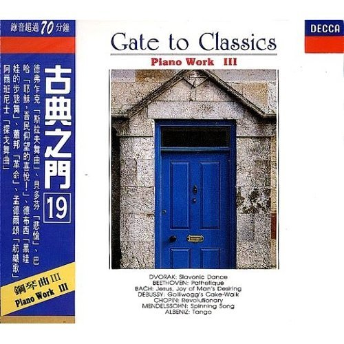 Gate to Classics: Piano Work 3 (古典之門19-鋼琴曲)