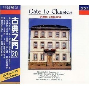 Gate to Classics: Piano Concerto (古典之門20-鋼琴協奏曲)
