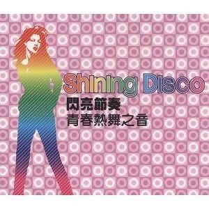 Shining Disco(閃亮節奏青春熱舞之音)