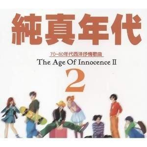 The Age Of Innocence II(純真年代2 - 70~80年代西洋抒情歌曲)
