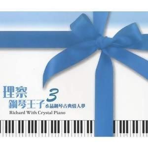 Richard With Crystal piano(理察鋼琴王子 3)