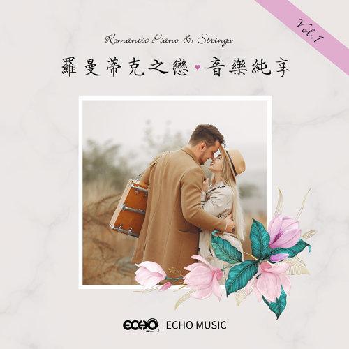 Romantic Piano & Strings Vol.1 (羅曼蒂克之戀.音樂純享 Vol.1)