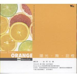 陽光。舞。甜橙