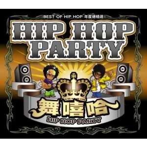 Hip Hop Party(舞嘻哈)