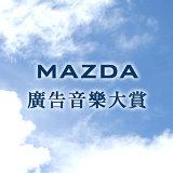 汽車廣告音樂大賞(Mazda)