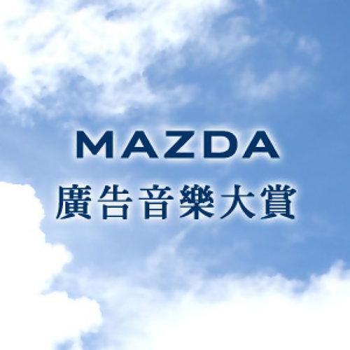 汽車廣告音樂大賞(Mazda) 專輯封面