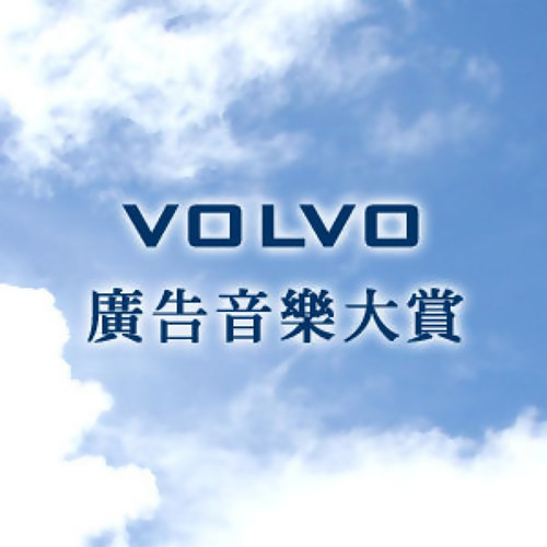 汽車廣告音樂大賞(Volvo) 專輯封面