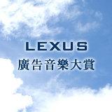 汽車廣告音樂大賞(Lexus)