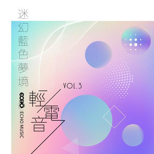 迷幻藍色夢境.輕電音 Vol.3 (Psychedelic Dream Vol.3)