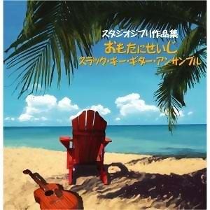 吉卜力工作室動畫夏威夷吉他合奏集(Studio Ghibli Works on slack-key guitar)