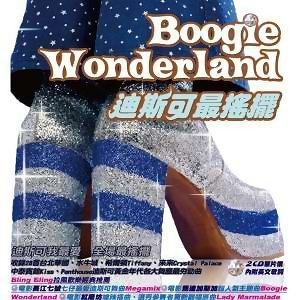 Boogie Wonderland(迪斯可最搖擺)