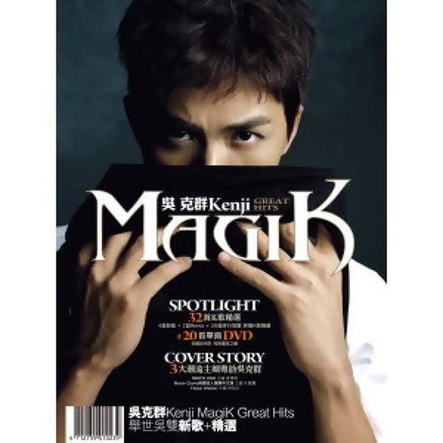 MagiK新歌+精選