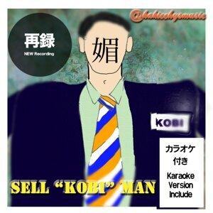 セールコビマン(カラオケ付き) (Sell Kobi Man (Karaoke Version Include))