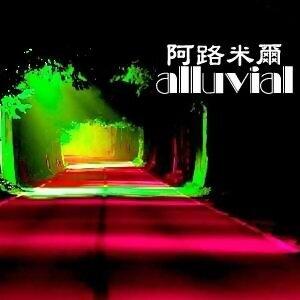 阿路米爾alluvial同名專輯