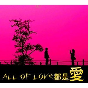 all of love 都是愛