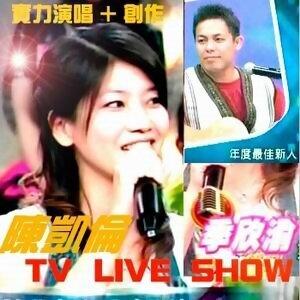 音樂現場 TV  LIVE  SHOW
