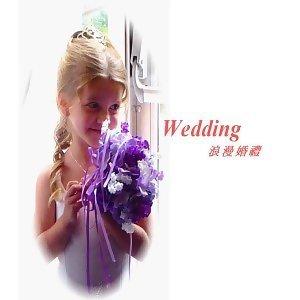 浪漫婚禮-演奏篇1