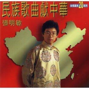 民族歌曲獻中華