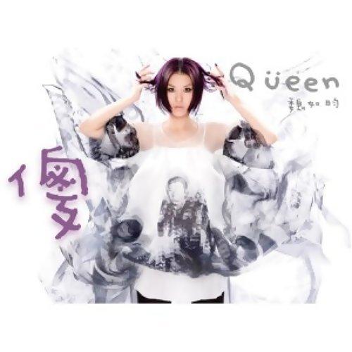 蝶戀 - Album Version