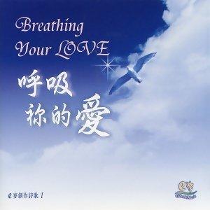 呼吸祢的愛