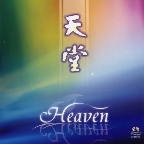 天堂 專輯封面