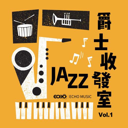 爵士收發室 Vol.1 (Jazz Room Vol.1)
