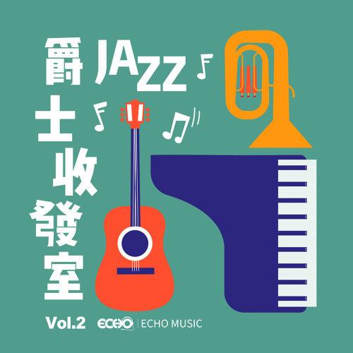 Jazz Room Vol.2 (爵士收發室 Vol.2)