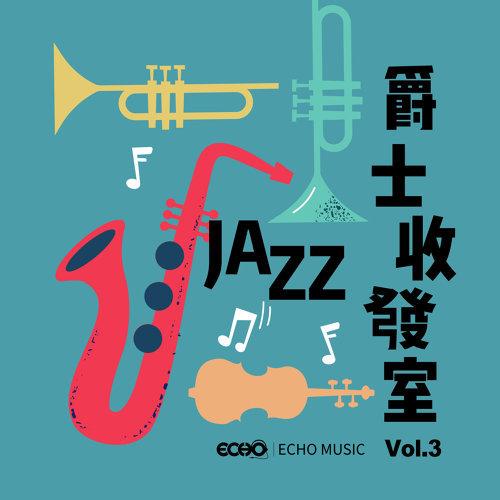 Jazz Room Vol.3 (爵士收發室 Vol.3)