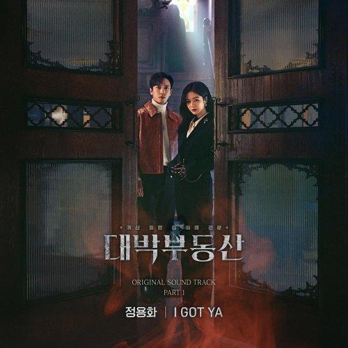 대박부동산 (Original Television Soundtrack), Pt.1