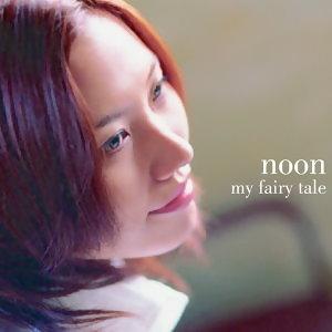 My Fairy Tale (晴空下的童話)