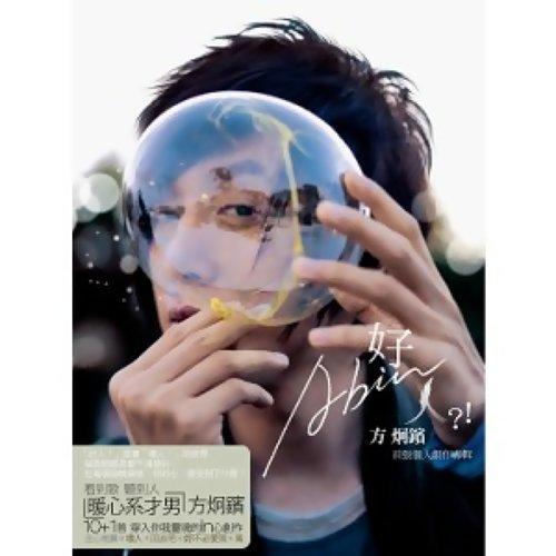 <好人?! Abin>方炯鑌首張個人創作專輯
