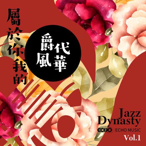 Jazz Dynasty Vol.1 (屬於你我的爵代風華 Vol.1)