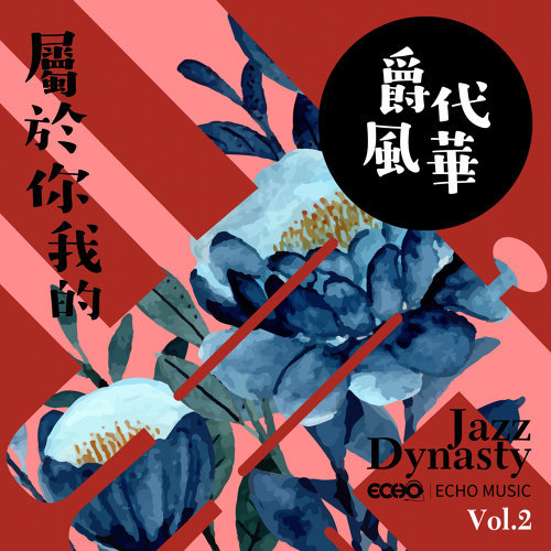 Jazz Dynasty Vol.2 (屬於你我的爵代風華 Vol.2)