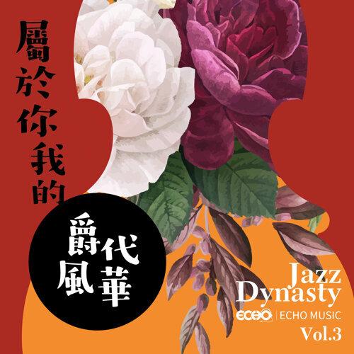 Jazz Dynasty Vol.3 (屬於你我的爵代風華 Vol.3)