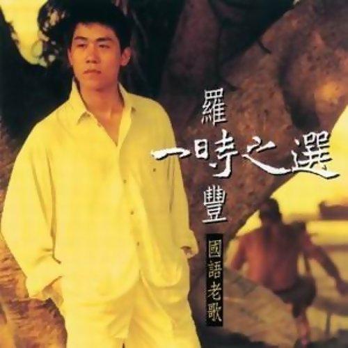 襟裳岬 - Album Version