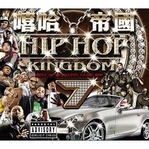 Hip Hop Kingdom 7(嘻哈帝國 7)