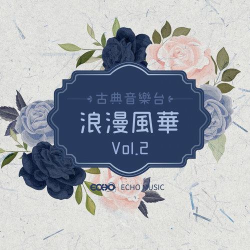Classical Radio Vol.2 (古典音樂台.浪漫風華 Vol.2)