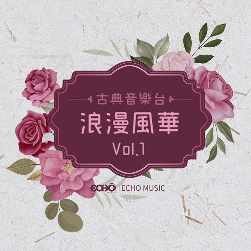 Classical Radio Vol.1 (古典音樂台.浪漫風華 Vol.1)