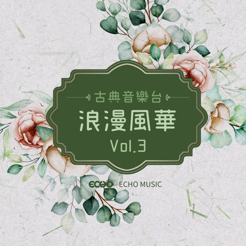 Classical Radio Vol.3 (古典音樂台.浪漫風華 Vol.3)