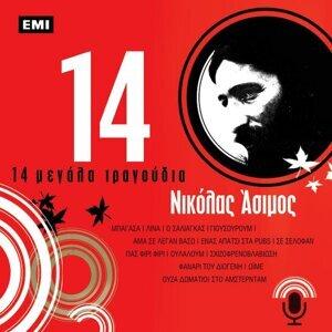 14 Megala Tragoudia - Nikolas Asimos