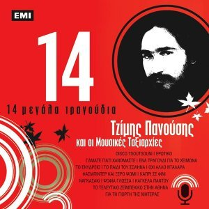 14 Megala Tragoudia - Jimis Panousis/Mousikes Taxiarhies