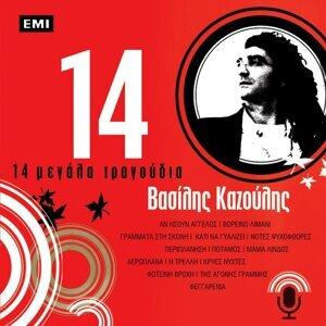 14 Megala Tragoudia - Vasilis Kazoulis